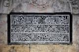 Arabic inscription in the Muslim Quarter, Jerusalem