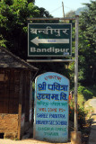 Turnoff from the Prithvi Highway for Bandipur