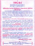 sriperumpudur_uthsavam_sarvadhari