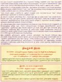karappangadu-3.jpg