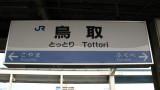 Platform signboard at JR Tottori station