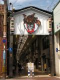 Gofuku-machi shopping arcade