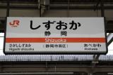 Signboard at Shizuoka Station