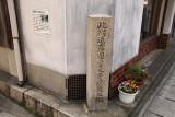 Site of the Ōtsu Incident