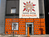 Oddly-named restaurant off Naya-bashi