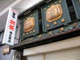 Storefront in Endōji-Shōtengai arcade