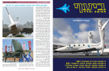 2012 Iron Dome photo in BIAF magazine.