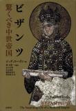 Byzantium Japanese