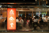 Din Tai Fung, Tsim Tsa Shui, Kowloon, Hong Kong - Michelin 1 Star
