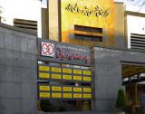 Daryani Hospital (HKC)