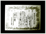 20 JAN 08 A JAPANESE MARRIAGE LICENSE