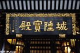Chenghuang Temple DSC_7201