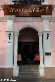 Xiangshan Commercial Culture Museum DSC_8535
