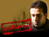 One of the people (Wahed men El Nas)