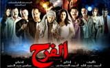 El Farah (The Wedding2)