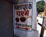 Sunglasses Shop (Hardiwar)
