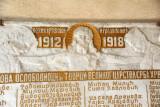 Another memorial tablet 1912-1918, Sirogojno