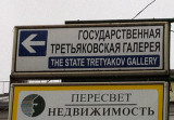 The State Tretyakov Gallery, Moscow