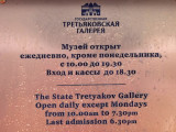 Hours of the State Tretyakov Gallery