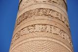 Kufic script on the Gutlug Timur Minaret