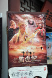 Chinese movie poster - Journey to the West