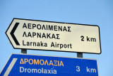 Larnaca Airport is the larger of the two civilian international airports in southern Cyprus