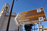 Kourion and the Sanctuary of Apollon (Ylatis) are two of Cyprus' best archaeological sites
