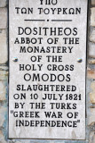 Dositheos was killed in 1821 during the Greek War of Independence from the Ottoman Turks