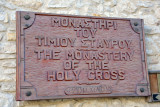 Monastery of the Holy Cross, Omodos - claiming to have been founded in 210 AD, before St Helen's visit in 327
