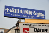 Narita Town is small, less than 1 km across