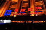 Bank of Tianjin at night, Shanghai