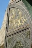 Iron Gateway, Tripoli Medina
