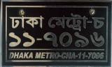 Bi-lingual Dhaka Metro License Plate