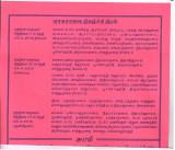 Samprokshana Patrika 002.jpg