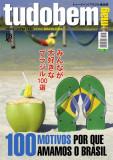 Revista Tudo Bem Mag 816 - Japão