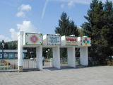 Orechaka - near Troyan