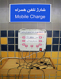 Free Mobile Charger