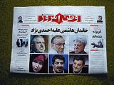 Family of Hashemi against Ahmadi Nejad !