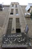 Damascus sept 2009 2811.jpg