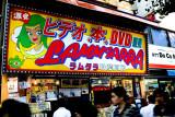 Day 3 - 050708: Akihabara
