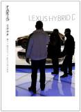 Mondial de l'Automobile 2008 2