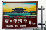 Sign for Huaqing Hot Springs in Lintong outside Xi'an