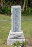Japanese memorial, South Pacific Memorial Park