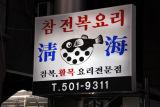 Pufferfish restaurant, Seoul