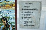 Dedication plaque for the Bangladeshi historic mosaic series on the Bangla Academy wall