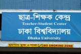 Teacher-Student Center, Dhaka University