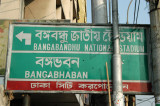 Road sign for Bangabandhu National Stadium, Dhaka
