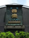 Old sign on the Sake Museum, Handa