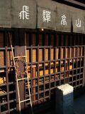 External detail of a Sanmachi machiya