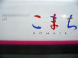Exterior detail of the Akita Shinkansen